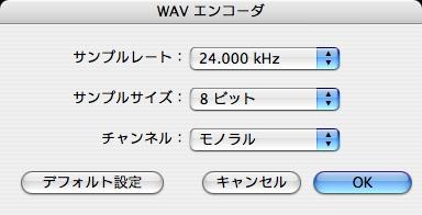 iTunesエンコード設定.tiff