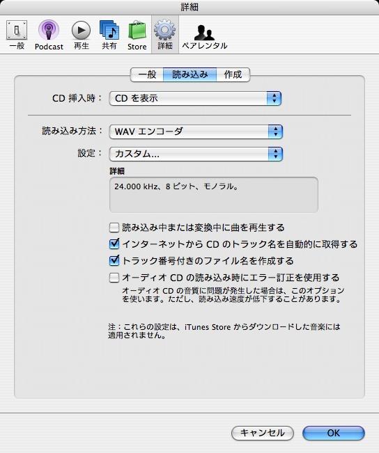 iTunes環境設定.jpg