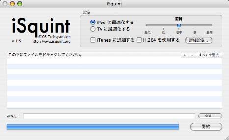 iSquint1.jpg